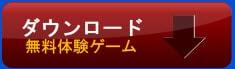 ダウンロード無料体験ゲームボタンの画像です