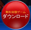 トップページ中央のダウンロード無料体験ゲームボタンの画像です