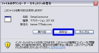 ファイルのダウンロードーセキュリティの警告