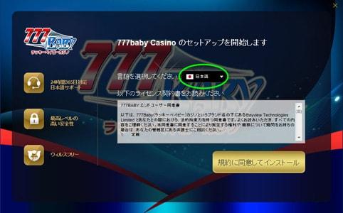 777baby Casinoのセットアップを開始します