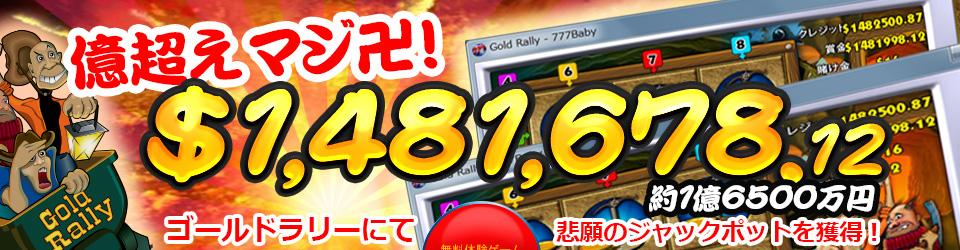 Gold Rally(ゴールドラリー)にて約1億5600万円の超高額ビッグヒット