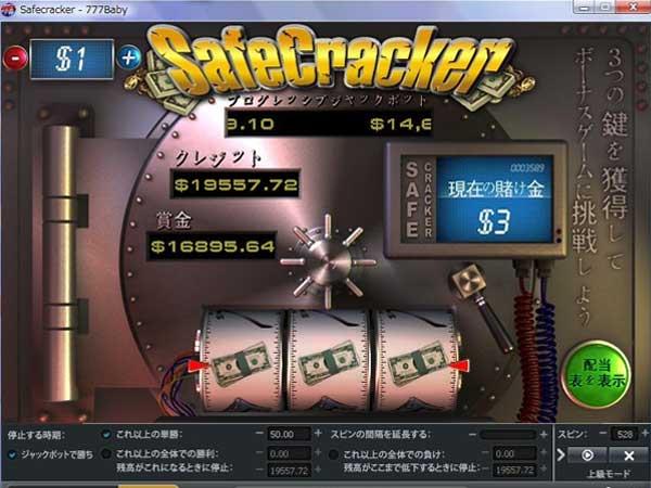 SafeCracker (セーフクラッカー) プログレッシブジャックポット