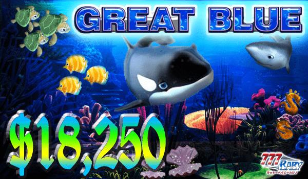 またまたGreat Blue (グレート ブルー) にて18,250ドル