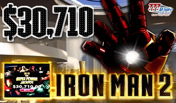 Iron man 2(アイアンマン2)で、一撃!