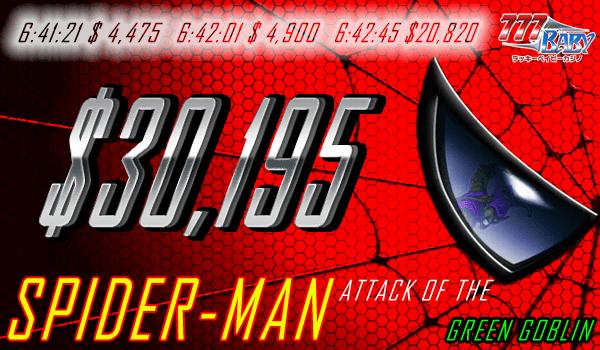 Spider Man (スパイダーマン)で連荘!