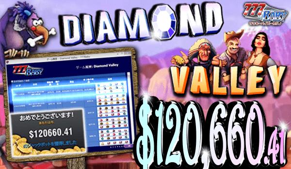 Diamond Valley (ダイアモンド バレー)で一撃 $120,660.41のご獲得