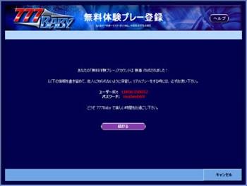 無料体験プレー登録画面。userIDとパスワードが作成されました。「続ける」ボタンを選んでください。