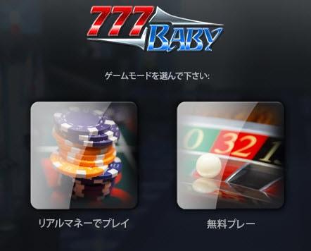 ゲームモード「無料プレー」を選んでください。