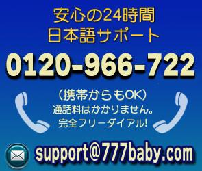 お問い合わせは安心の24時間・日本語サポートまでどうぞ