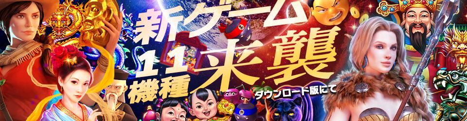 6/14 新ゲーム24機種、来襲!!