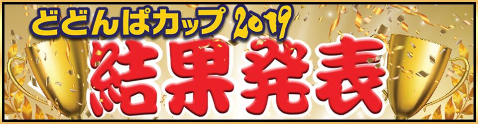 2019夏プロモ - どどんぱカップ KAIDAN競走